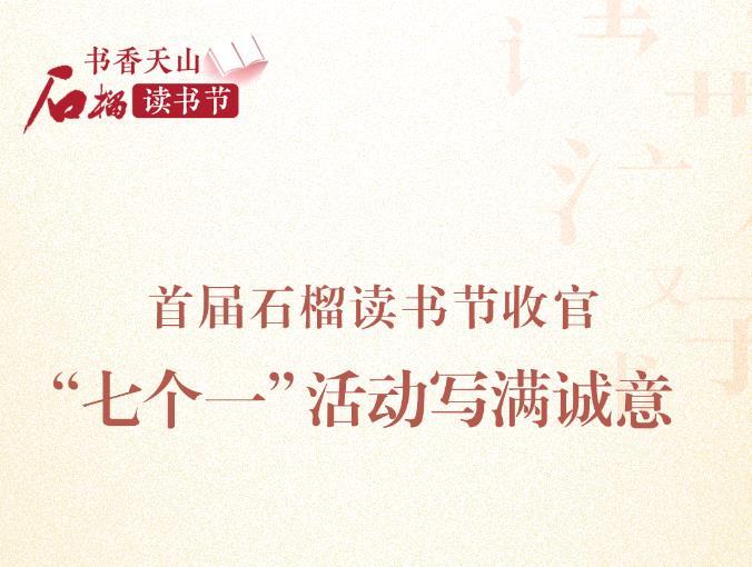 """【石榴读书节】首届石榴读书节收官 """"七个一""""活动备受好评"""