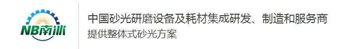 四川南冰科技有限公司