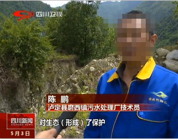 泸定县污水处理厂