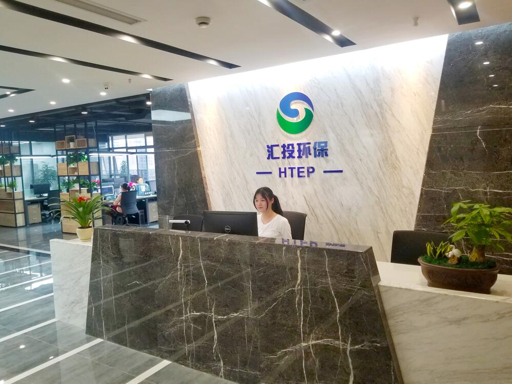 四川汇投环保工程有限责任公司办公室一脚预览