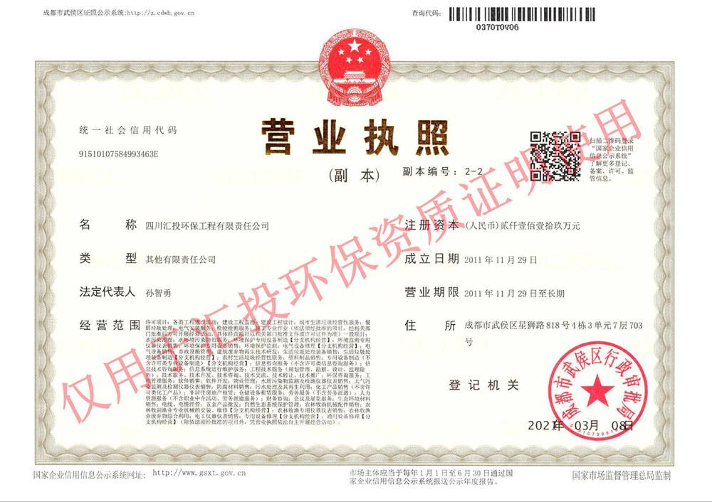 四川污水处理营业执照
