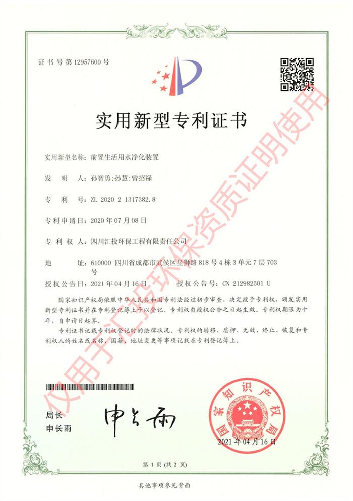 前置生活用水净化装置证书