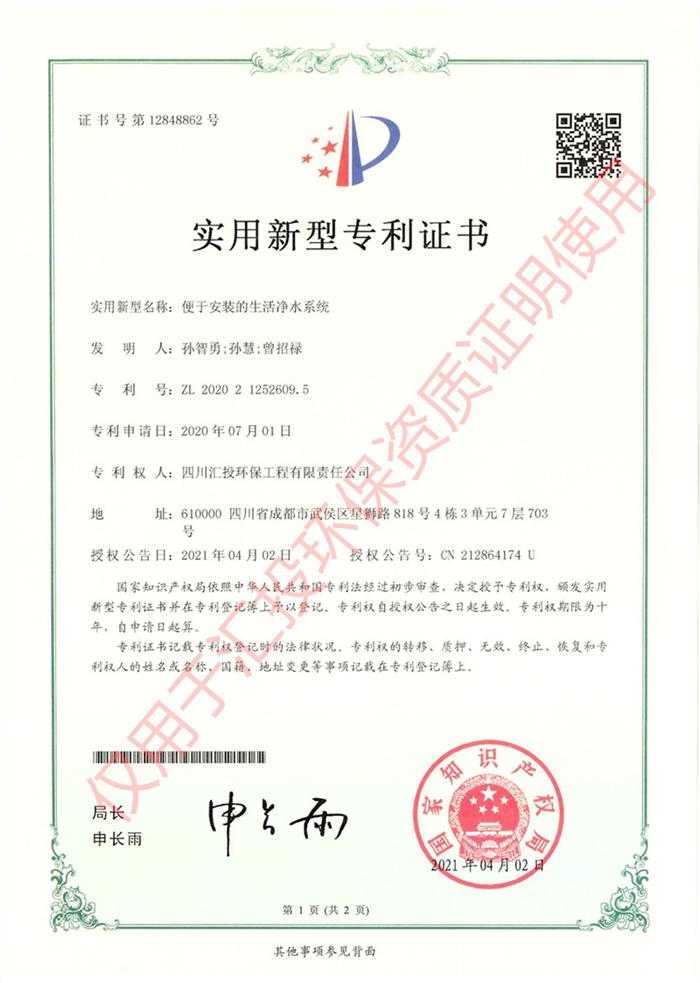 便于生活安装的生活净水系统证书