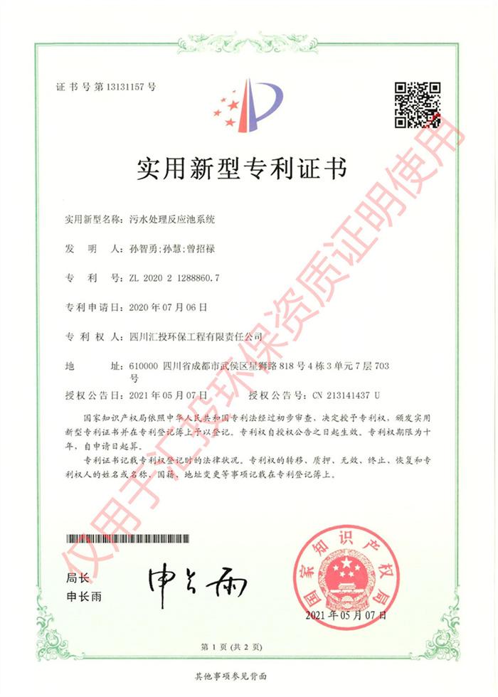 污水处理方反应池系统证书