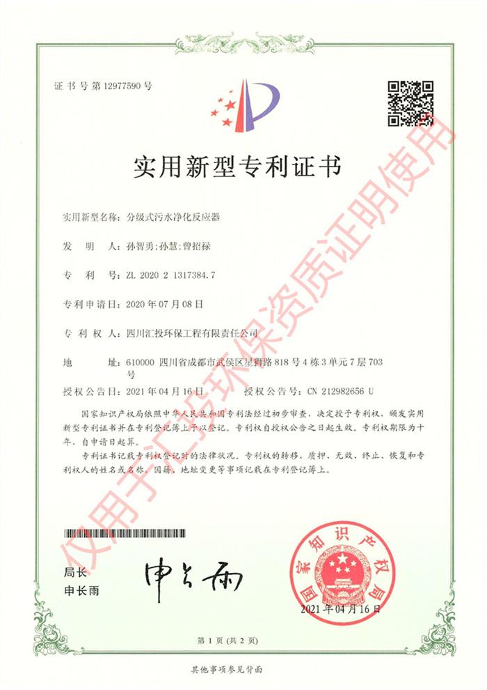 分级式污水净化反应器证书