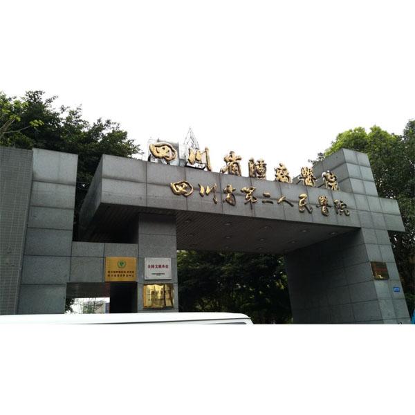 四川污水治理客戶見證——四川省腫瘤醫院