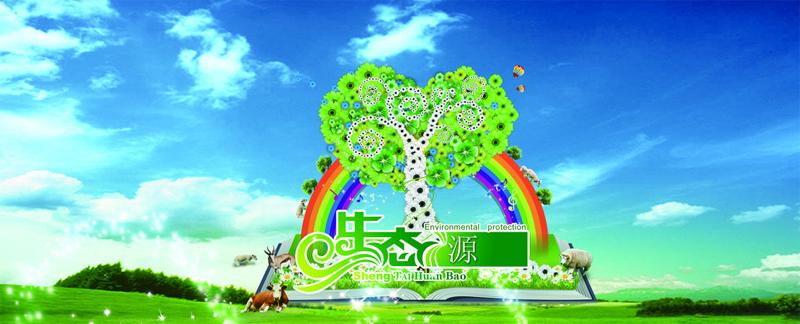 四川匯投環保工程有限責任公司