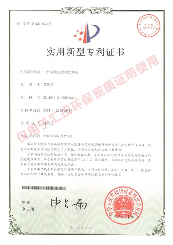 四川廢氣治理四川匯投環保專利書