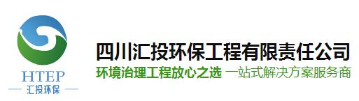 四川廢水處理工程