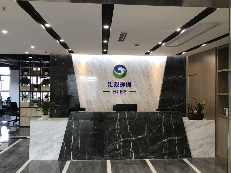 四川污水治理公司企业相册