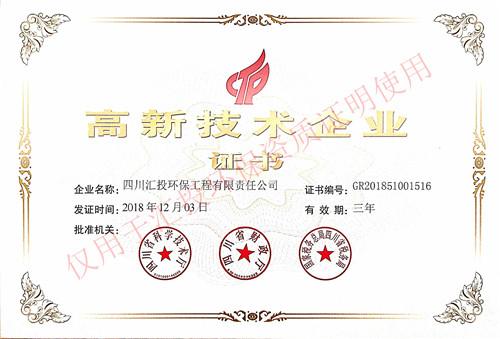高企技术企业证书