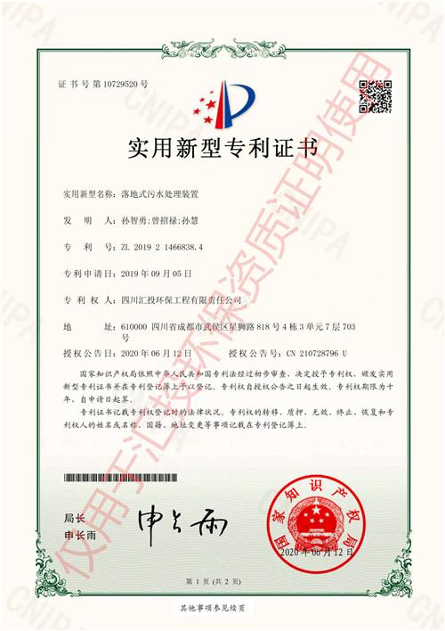落地式污水处理装置专利证书