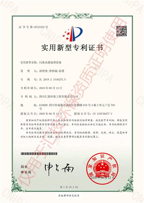 污染水源处理设备专利证书