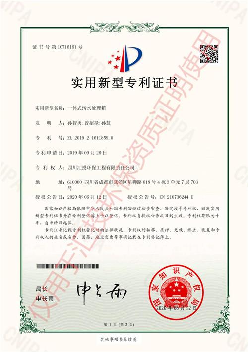 一体式污水处理箱专利证书