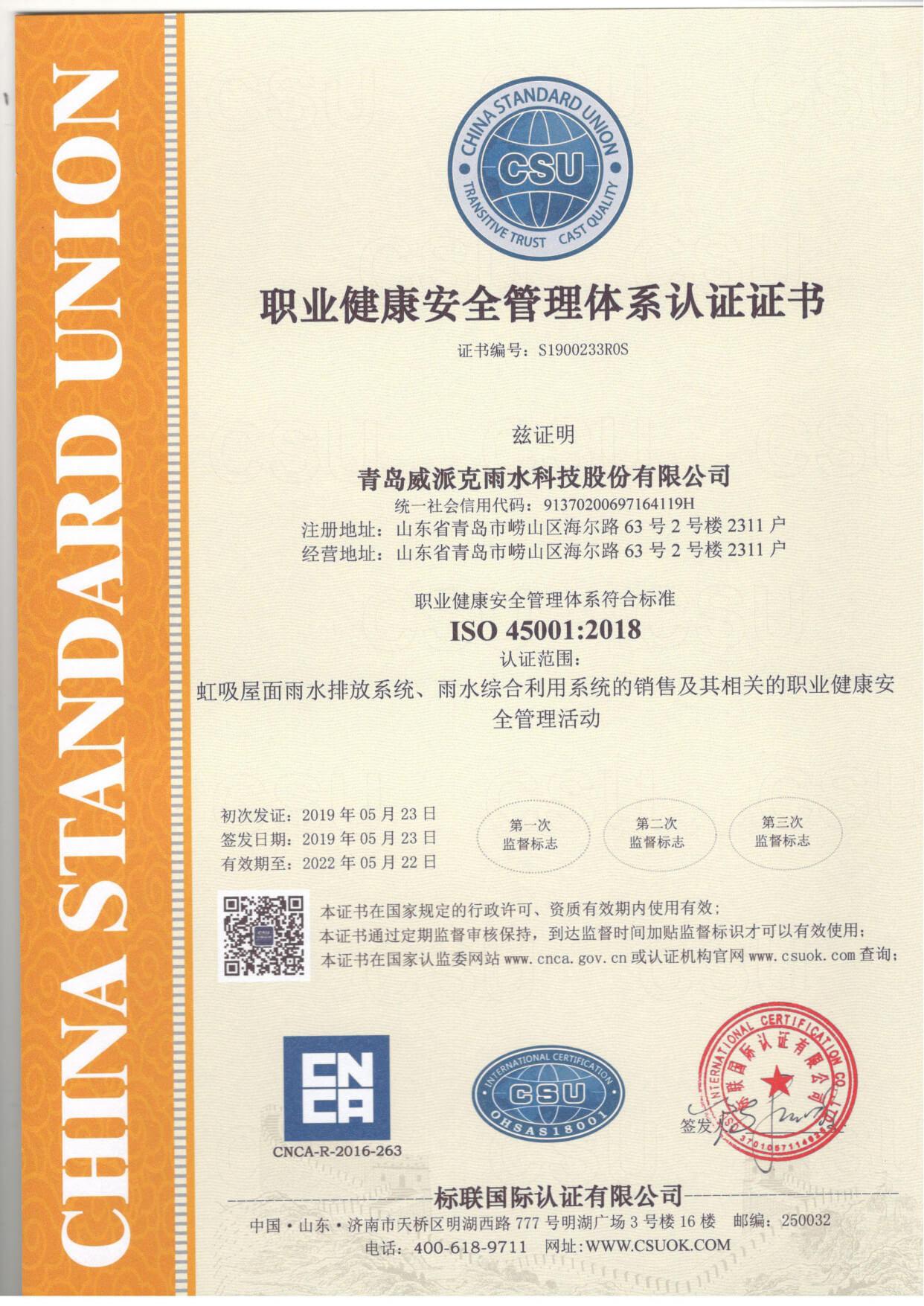 职业健康安全管理体系认证保证书