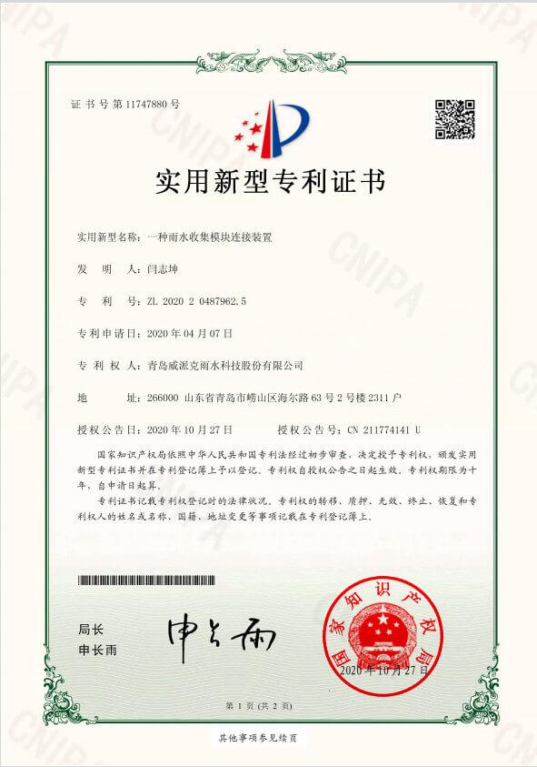 实用新型认证证书