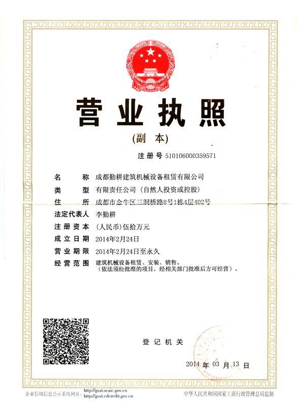 成都勤耕建筑机械设备租赁有限公司公司营业执照