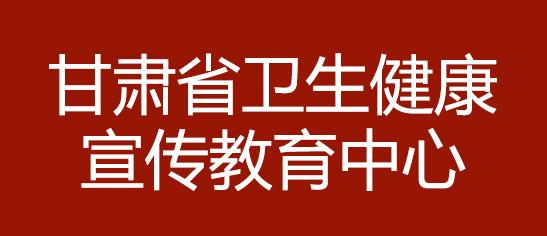 甘肃省卫生健康宣传教育中心
