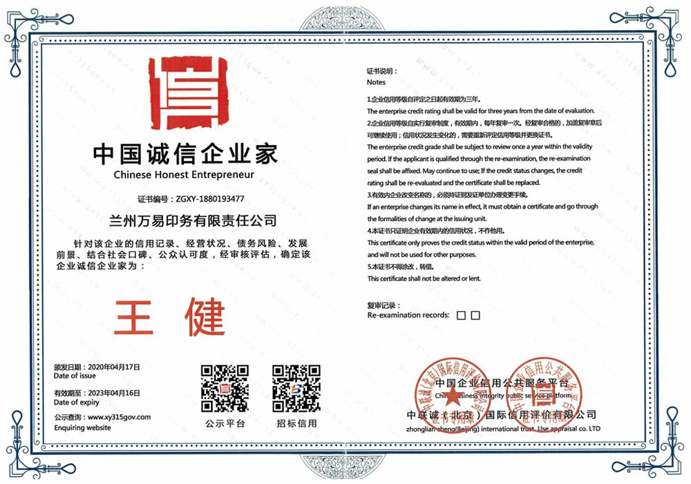 中国诚信企业家王健