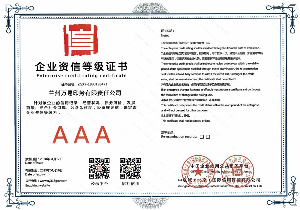 企业资信AAA级等级证书
