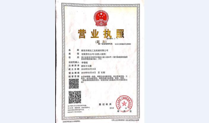 四川鋼筋自動剪切線營業執照