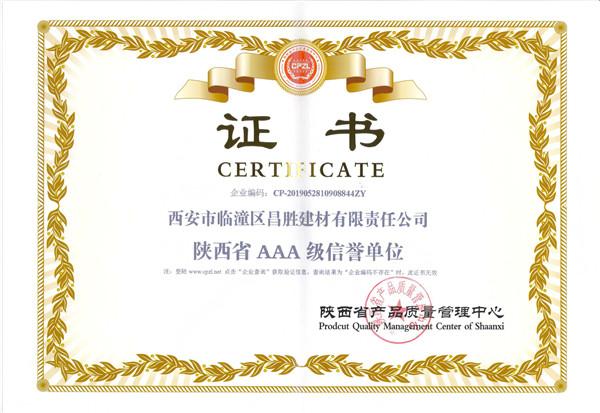 AAA级荣誉单位