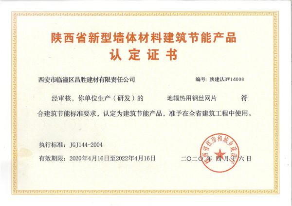 钢网认定证书