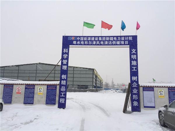 新疆布尔津县集中供热项目