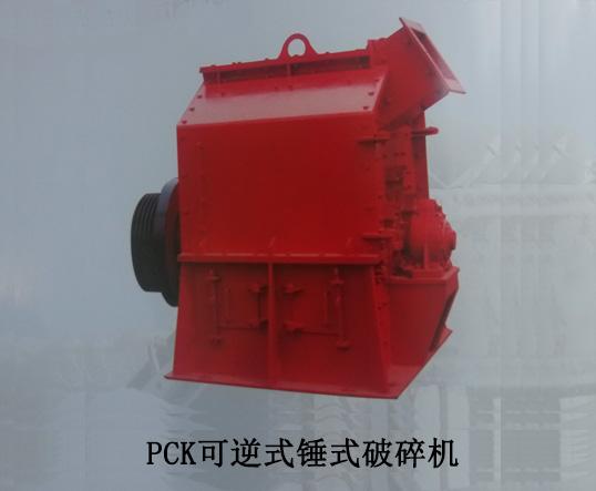 PCK可逆式锤式破碎机