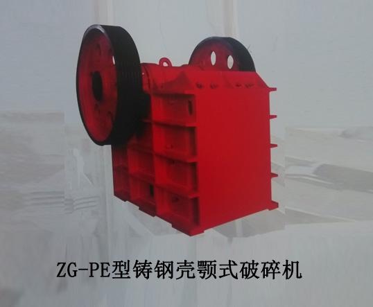 ZG-PE型铸钢壳颚式破碎机