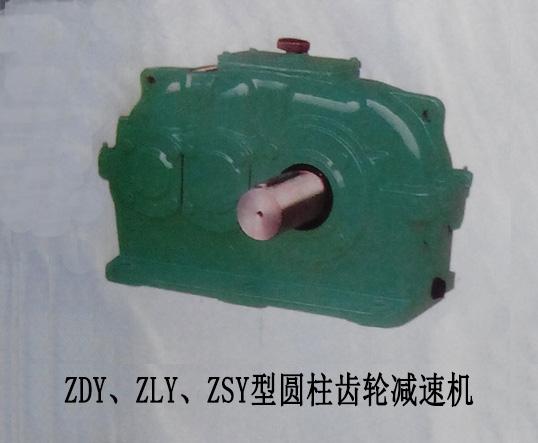 ZDY、ZLY、ZSY型圆柱齿轮减速机