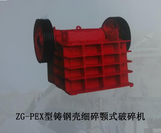 ZG-PEX型铸钢壳细碎颚式破碎机