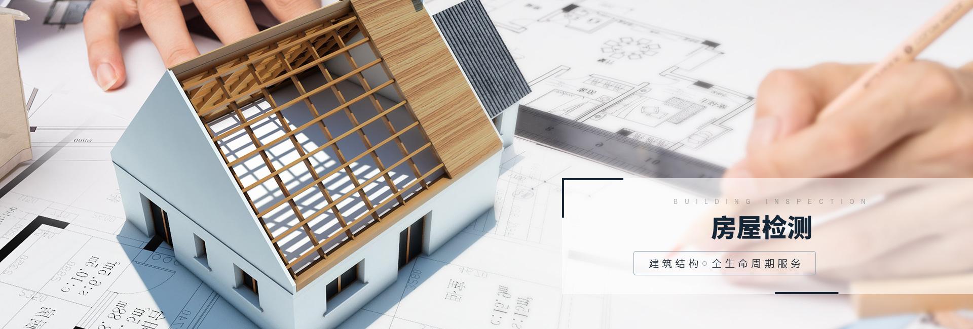 房屋检测工程