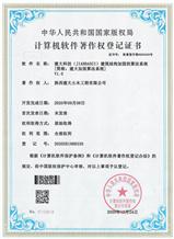 建大加固算法系统计算机软著证书