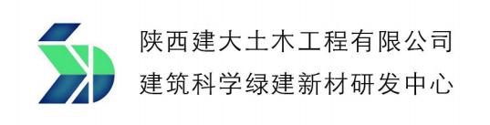 陕建科绿色建筑新型材料介绍