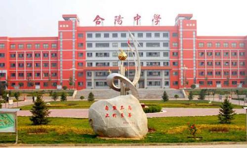 渭南合阳中学