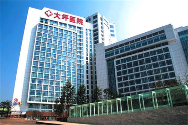 重庆第三军医大坪医院