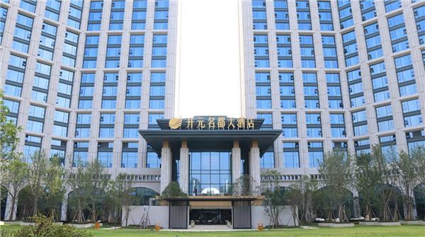 贵州遵义市开元名都酒店项目