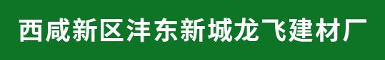 西咸新区沣东新城龙飞建材厂