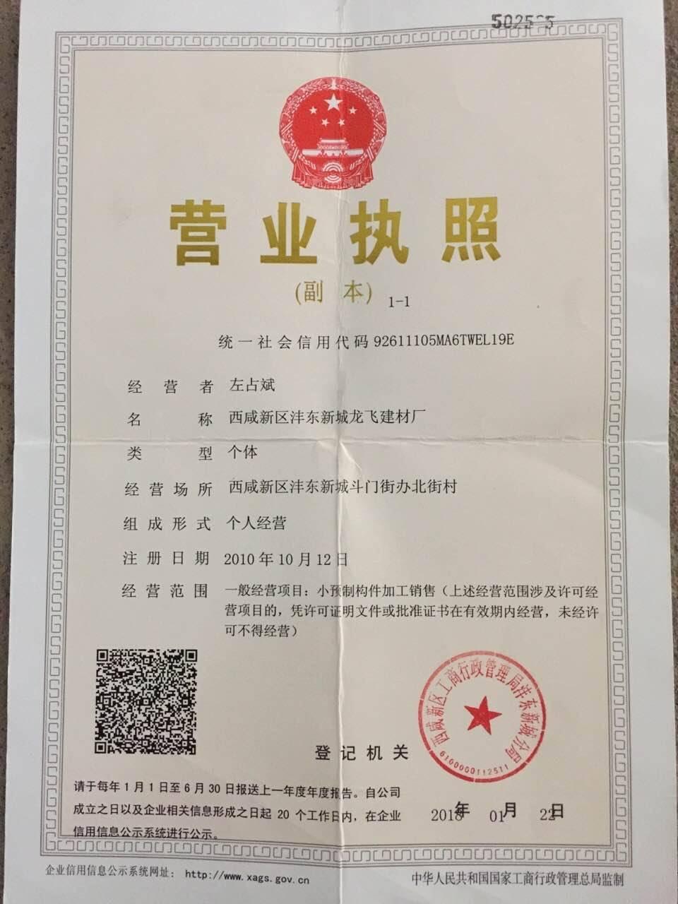 龙飞建材厂营业执照