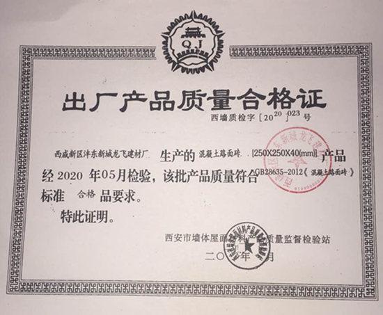 出厂产品质量合格证