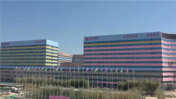 西安国际医学中心