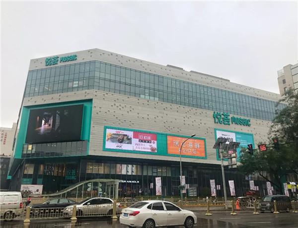 西安悦荟广场项目