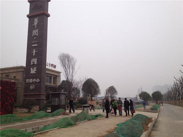 西安三桥华润24城项目