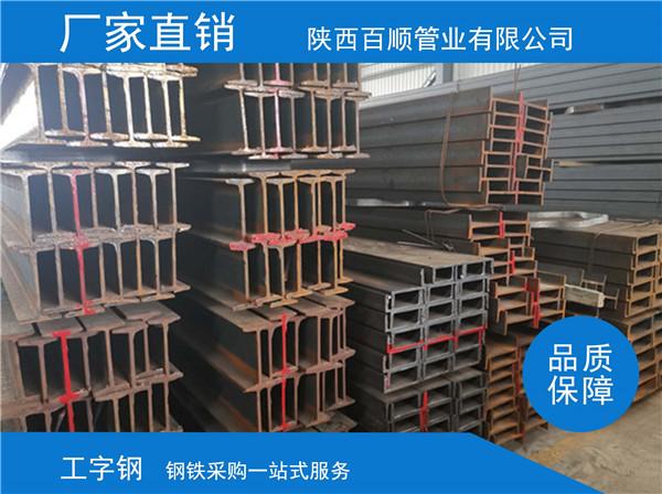 西安工字钢价格