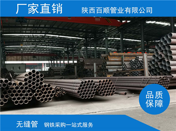 无缝钢管的三种供应方式和用途及制造方法