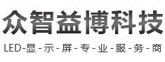 四川众智益博科技有限公司