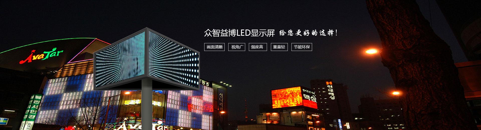 成都LED节能显示屏厂家