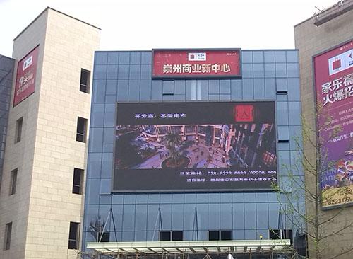 崇州新商业中心户外P10显示屏