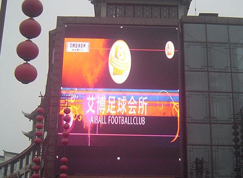 绵阳LED节能显示屏